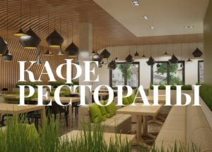 дизайн кафе ресторанов баров в киеве