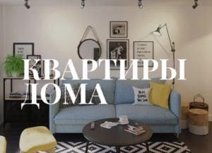 дизайн интерьера квартир, домов в киеве