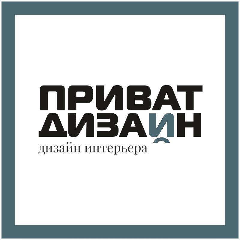 ПРИВАТ ДИЗАЙН — Дизайн интерьера Киев