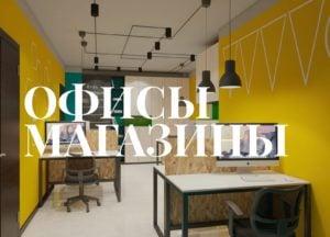дизайн офисов магазинов в киеве